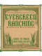 Evergreen Ranching and Livestock LLC